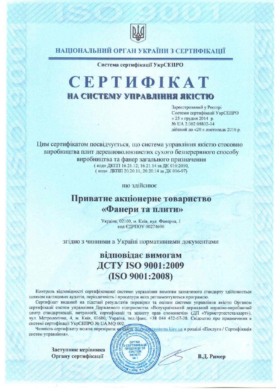 Сертификат ISO 2016