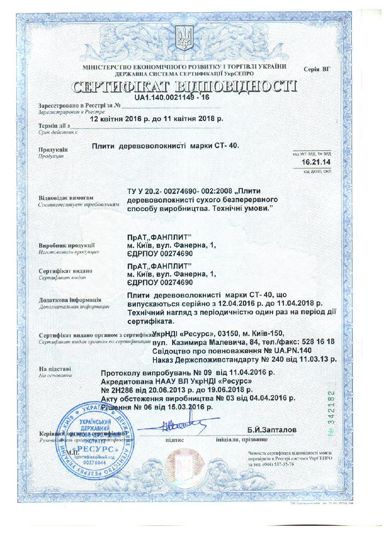 Сертифiкат_вiдповiдностi_ДВП_2016