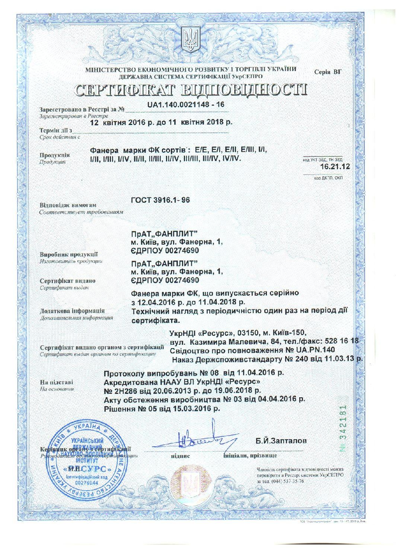 Сертифiкат_вiдповiдностi_фанера_2016
