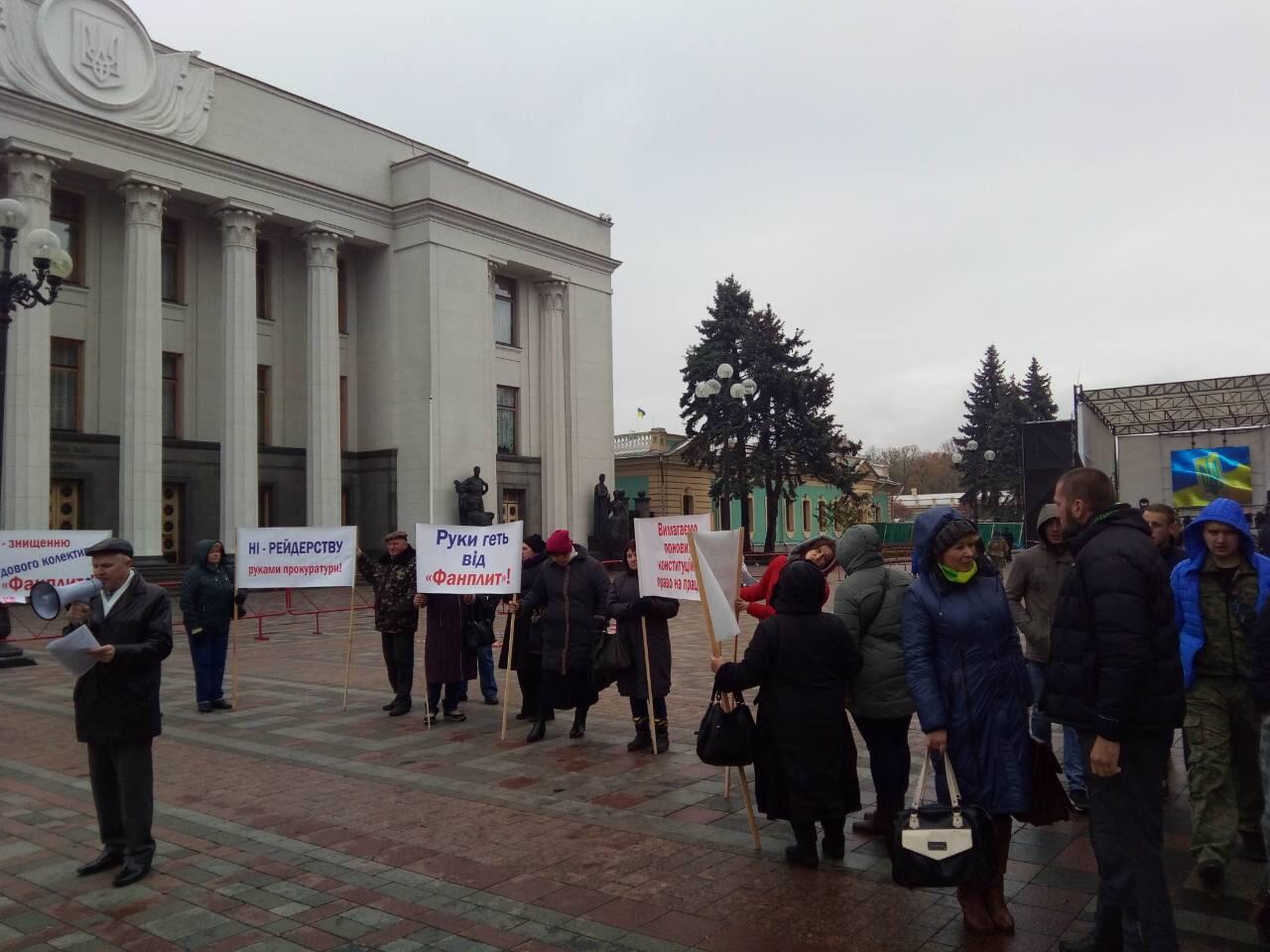 протест біля ВРУ